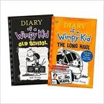 윔피키드 Diary of a Wimpy Kid #9~10 (영국판, 오디오 미포함)