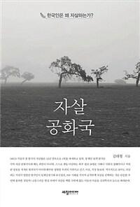 자살공화국 : 한국인은 왜 자살하는가?