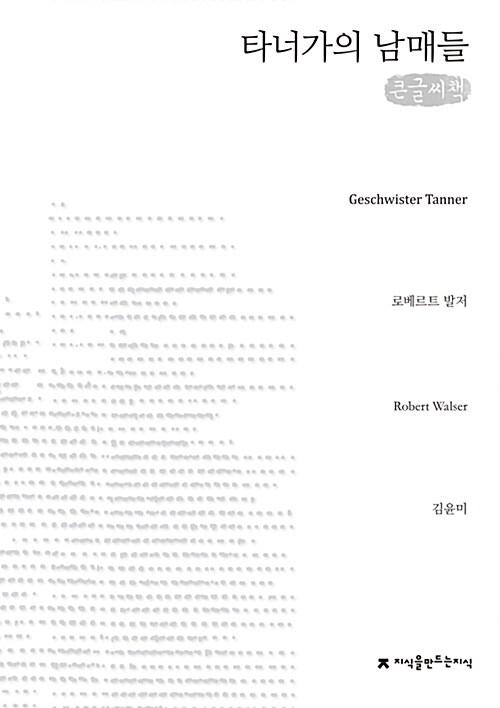 타너가의 남매들 (큰글씨책)