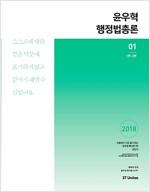 2018 윤우혁 행정법총론 세트 - 전2권