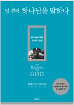 팀 켈러, 하나님을 말하다 : 하나님에 대한 오해와 진실