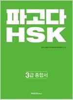 파고다 HSK 3급 종합서