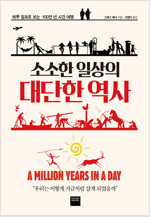 소소한 일상의 대단한 역사 : 하루 일과로 보는 100만 년 시간 여행