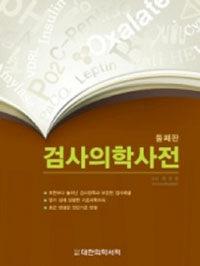 검사의학사전 2판