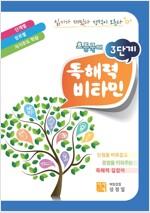 초등국어 독해력 비타민 3단계