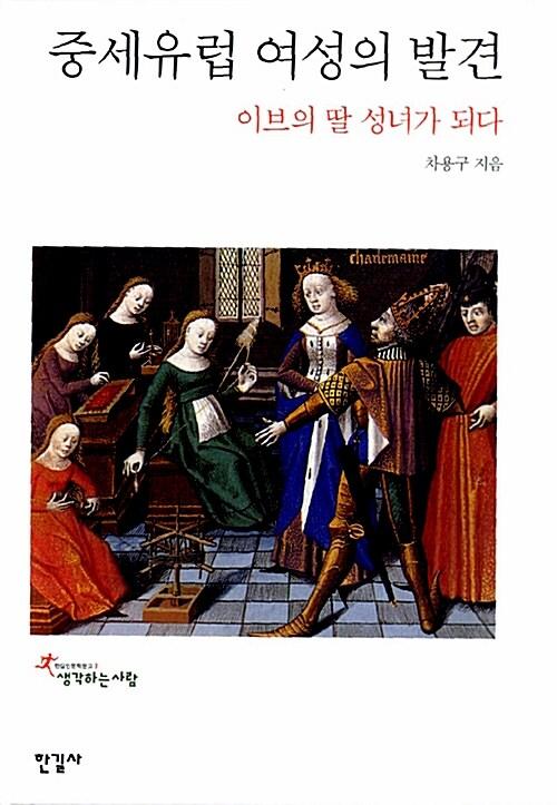 중세유럽 여성의 발견