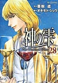 神のしずく(28) (モ-ニングKC) (コミック)