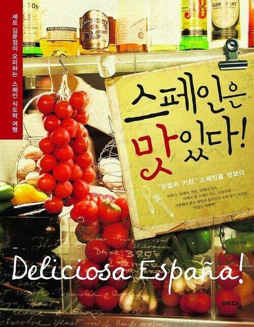 스페인은 맛있다!