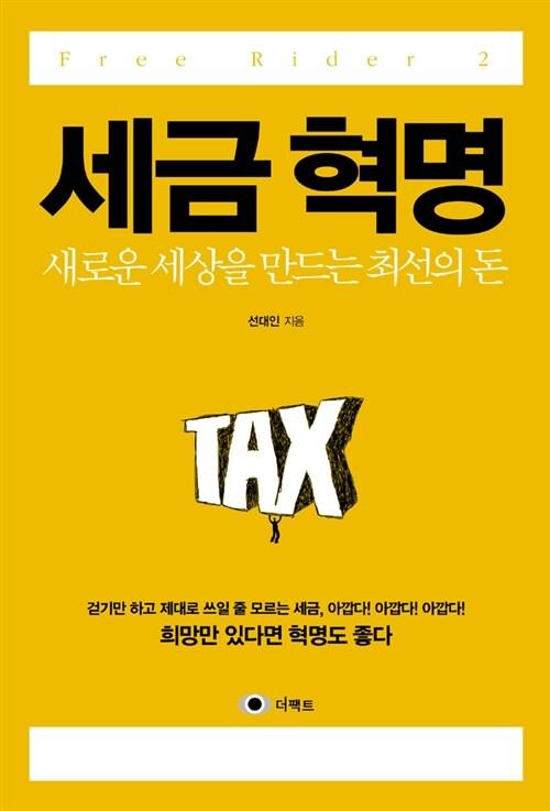 세금 혁명