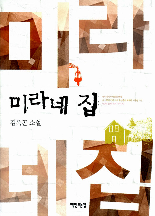 미라네 집 : 김옥곤 소설