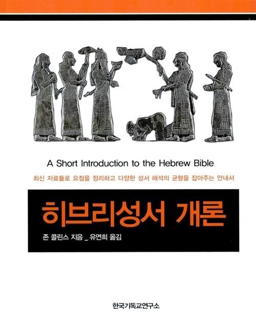 히브리성서 개론