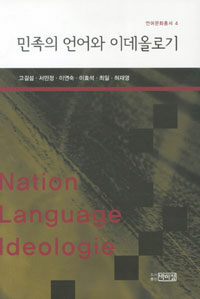 민족의 언어와 이데올로기