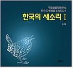 [중고] 한국의 새소리 1