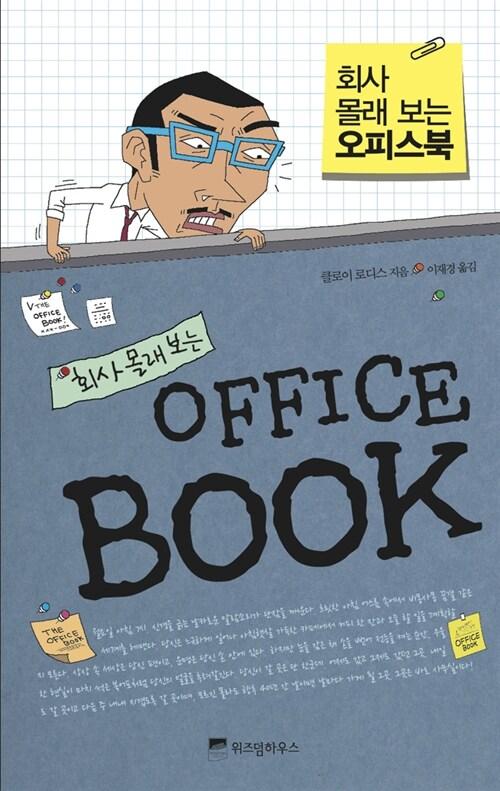 Office Book 오피스북