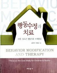 행동수정과 치료 : 아동·청소년 행동치료 사례중심