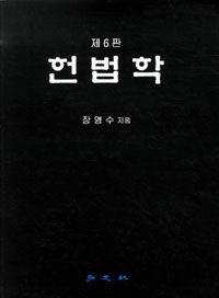 헌법학 제6판