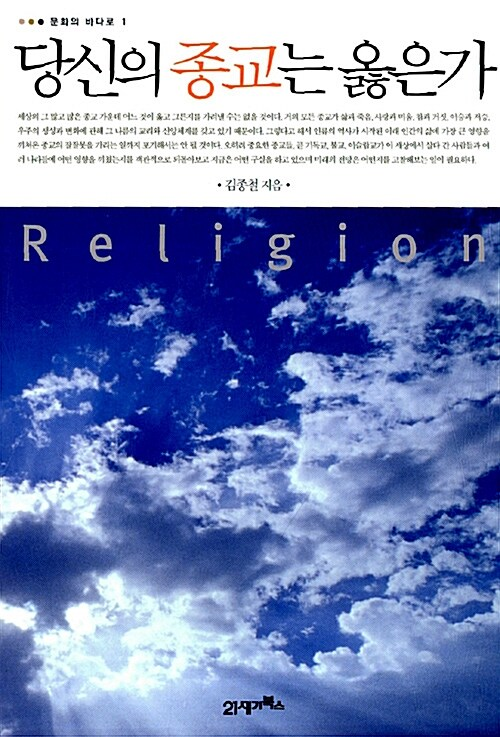 당신의 종교는 옳은가