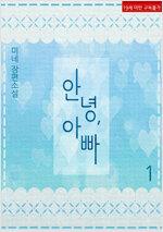 [세트] [BL] 안녕, 아빠 (총2권/완결)