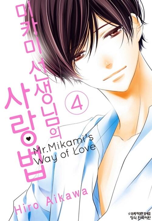 미카미 선생님의 사랑법 4