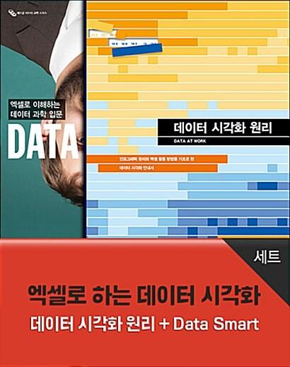 엑셀로 하는 데이터 시각화 세트 - 전2권
