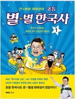 큰★별샘 최태성의 초등 별★별 한국사 1