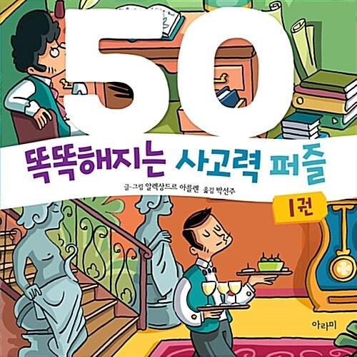 똑똑해지는 사고력 퍼즐 50 1