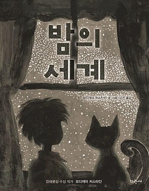 밤의 세계