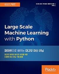 파이썬으로 배우는 대규모 머신 러닝 : 대규모 데이터 분석과 처리를 위한 다양한 머신 러닝 기법 활용