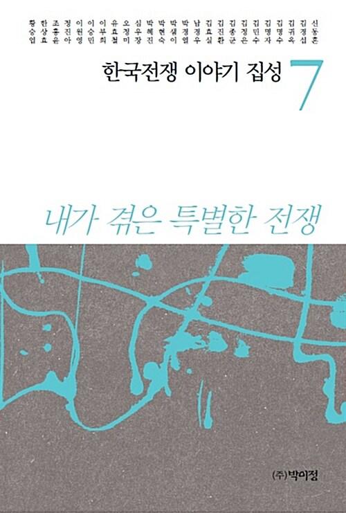 한국전쟁 이야기 집성 7