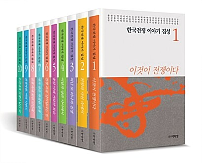 한국전쟁 이야기 집성 1~10 세트 - 전10권
