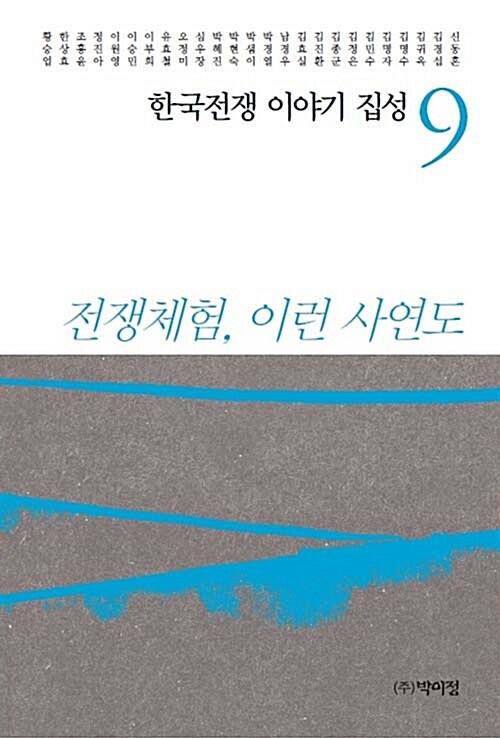 한국전쟁 이야기 집성 9