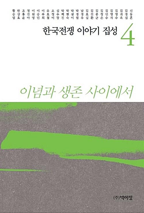 한국전쟁 이야기 집성 4