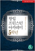 [합본] [BL] 왕립 프린스턴 아카데미 5학년 (전2권/완결)