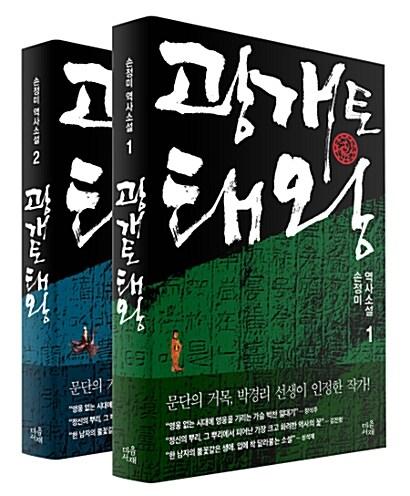 [세트] 광개토태왕 1~2권 - 전2권