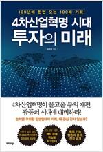 4차산업혁명 시대 투자의 미래