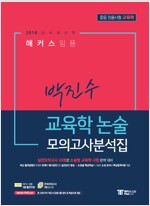 2018 해커스 임용 박진수 교육학 논술 모의고사분석집