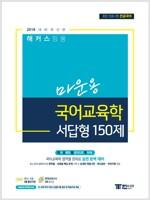 2018 해커스 임용 마운용 국어교육학 서답형 150제
