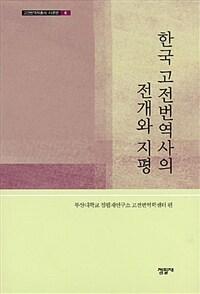 한국 고전번역사의 전개와 지평