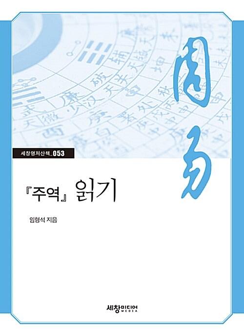 <주역> 읽기