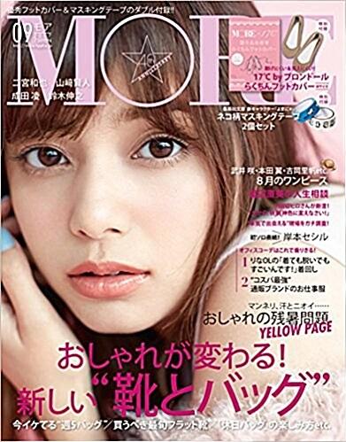 MORE (モア) 2017年 09月號 (雜誌, 月刊)
