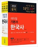 2018 에듀윌 7,9급 공무원 합격 기본서 한국사 - 전3권