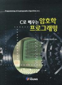 (C로 배우는) 암호학 프로그래밍