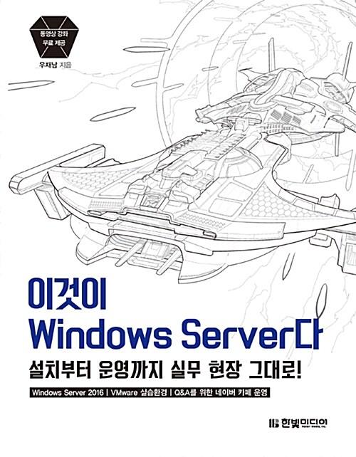 이것이 Windows Server다 : 설치부터 운영까지 실무 현장 그대로!