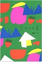 今日の人生 (單行本(ソフトカバ-))
