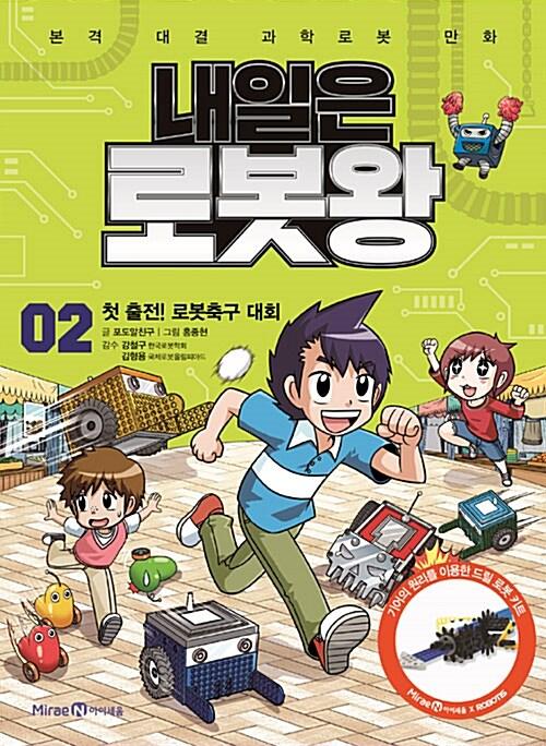 내일은 로봇왕 2 (본책 + 드릴 로봇 키트)