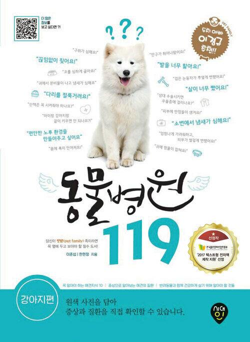 동물병원 119 강아지편