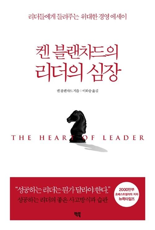 켄 블랜차드의 리더의 심장