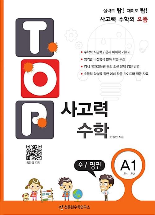 탑(Top) 사고력 수학 A1
