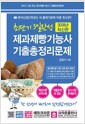 [중고] 2018 최단기! 3일완성 제과제빵기능사 기출총정리문제