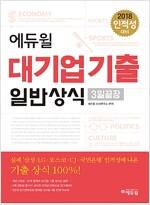 2018 에듀윌 대기업 기출 일반상식 3일끝장